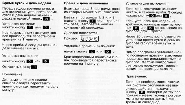 Инструкция К Гелендвагену